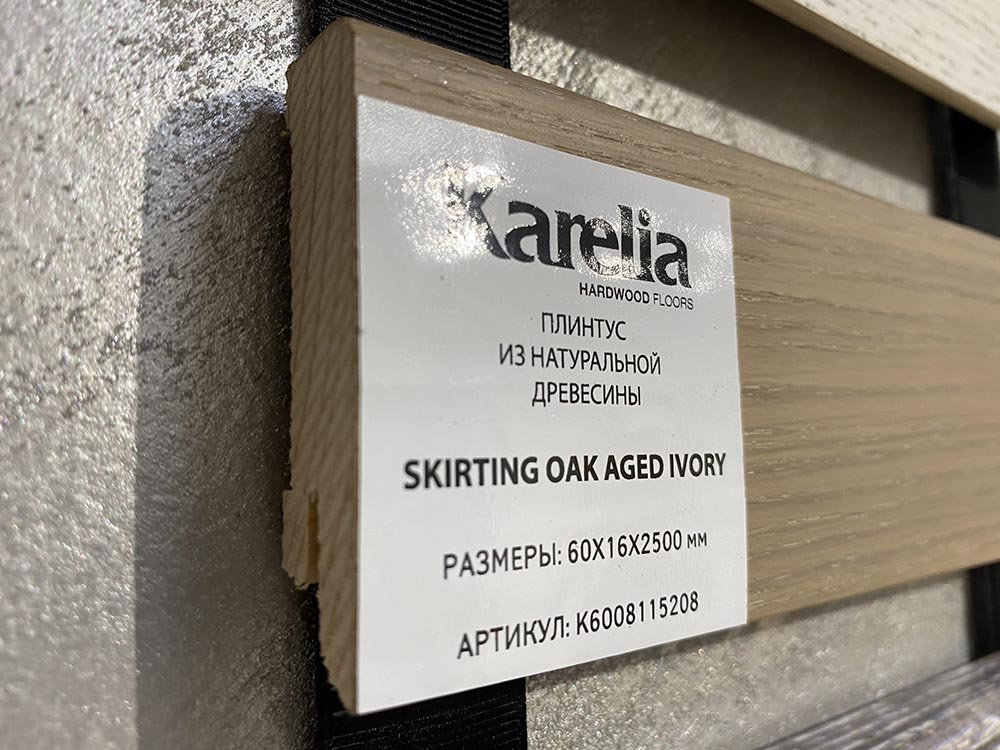 Напольный плинтус Karelia Skirting Oak Aged Ivory 60x16x2500 мм
