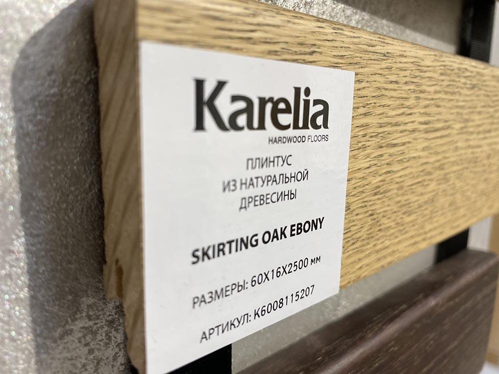 Напольный плинтус Karelia Skirting Oak Ebony 60x16x2500 мм