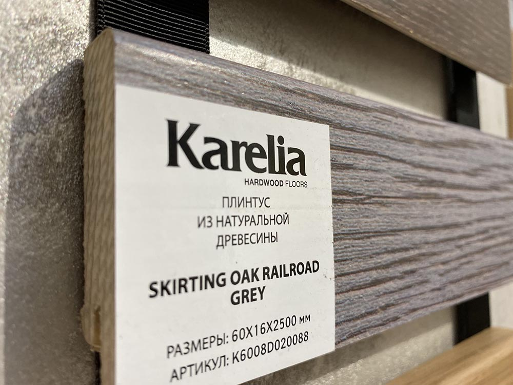 Напольный плинтус Karelia Skirting Oak Railroad Grey 60x16x2500 мм