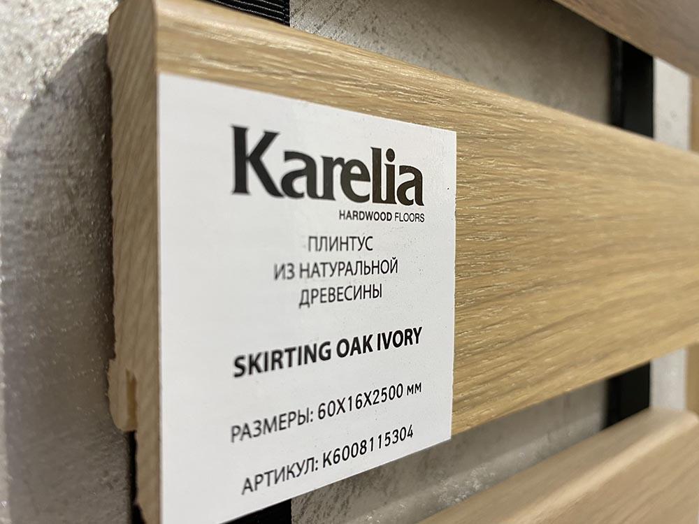 Напольный плинтус Karelia Skirting Oak Ivory 60x16x2500 мм