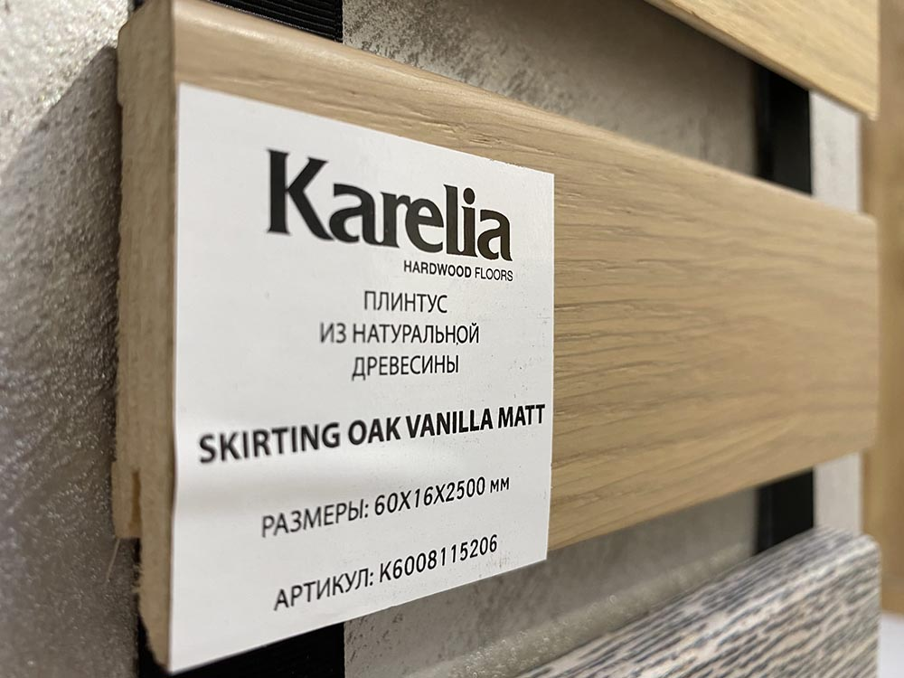 Напольный плинтус Karelia Skirting Oak Vanilla Matt 60x16x2500 мм