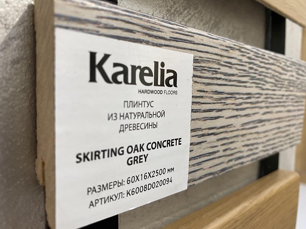 Напольный плинтус Karelia Skirting Oak Concrete Grey 60x16x2500 мм