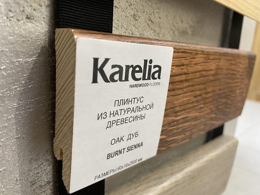 Напольный плинтус Karelia Skirting Oak Burnt Sienna 60x16x2500 мм