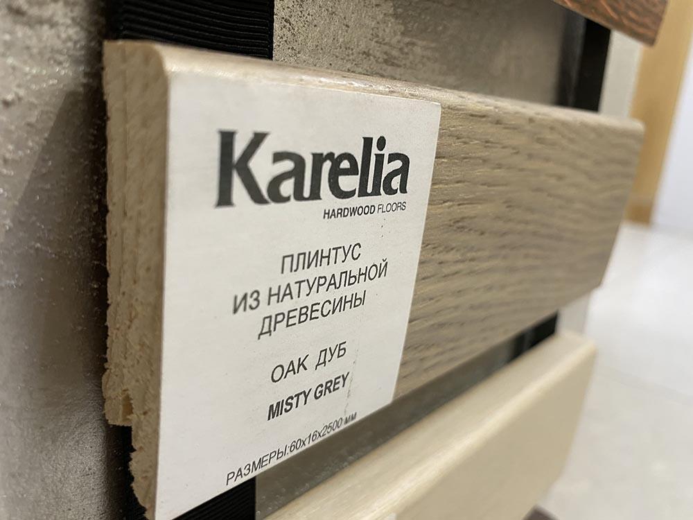 Напольный плинтус Karelia Skirting Oak Misty Grey 60x16x2500 мм