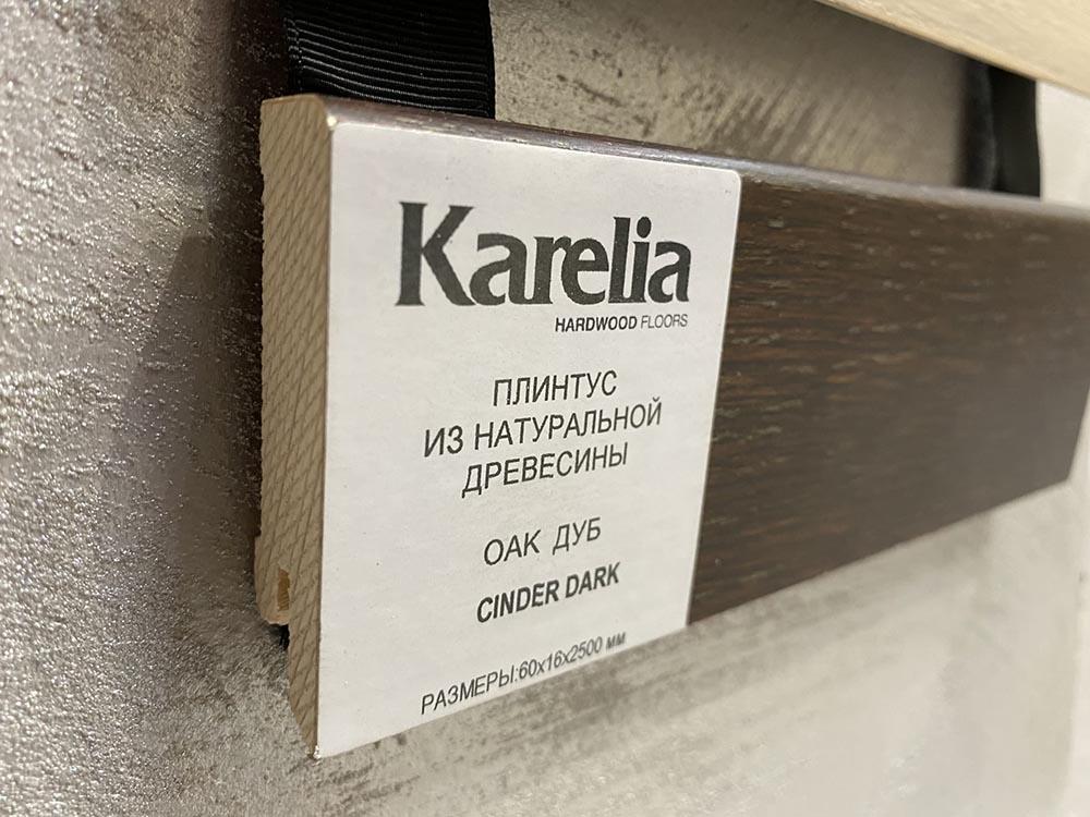 Напольный плинтус Karelia Skirting Oak Cinder Dark 60x16x2500 мм