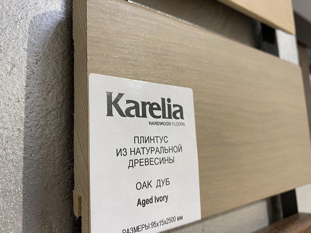 Напольный плинтус Karelia Skirting Oak Aged Ivory 15x95x2500 мм