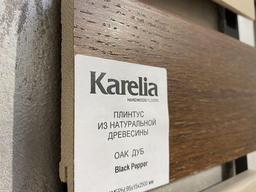 Напольный плинтус Karelia Skirting Oak Black Pepper 15x95x2500 мм