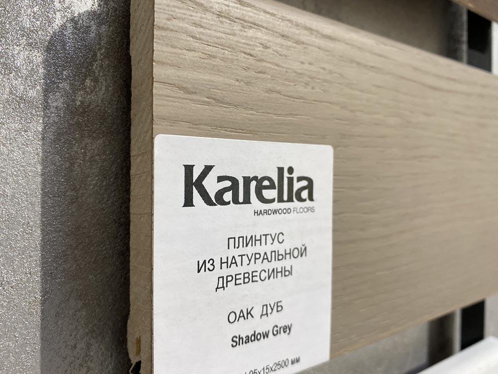 Напольный плинтус Karelia Skirting Oak Shadow Grey 15x95x2500 мм