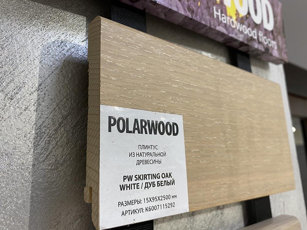 Напольный плинтус PolarWood Skirting Oak White 15x95x2500 мм