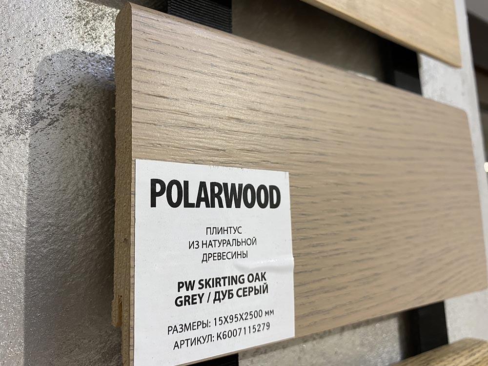 Напольный плинтус PolarWood Skirting Oak Grey 15x95x2500 мм