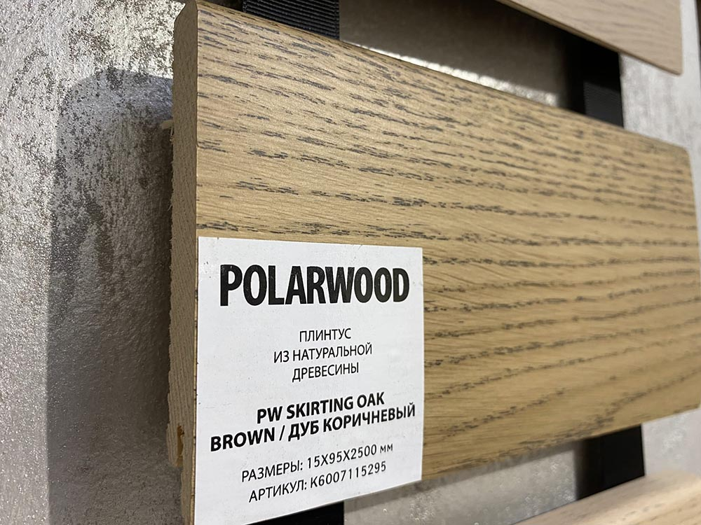 Напольный плинтус PolarWood Skirting Ash Brown 15x95x2500 мм