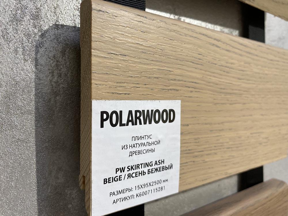 Напольный плинтус PolarWood Skirting Ash Beige 15x95x2500 мм