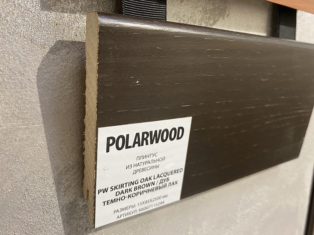 Напольный плинтус PolarWood Skirting Oak Lacquered Dark Brown 15x95x2500 мм