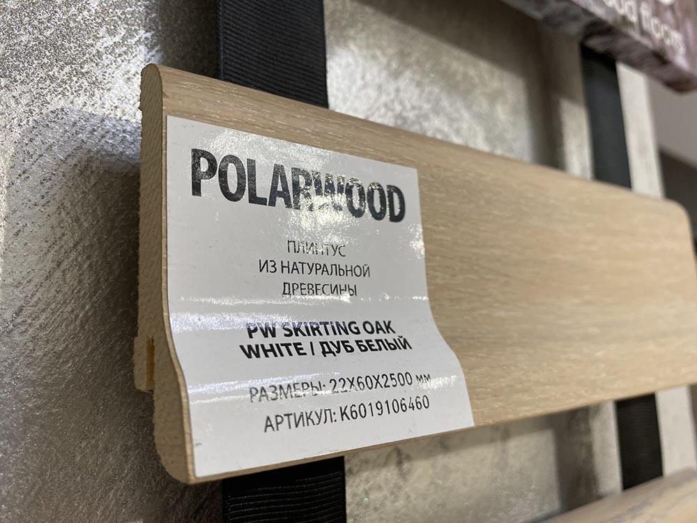 Напольный плинтус PolarWood Skirting 22x60 Oak White 22x60x2500 мм