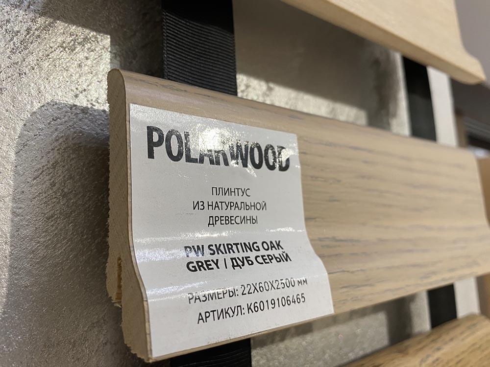 Напольный плинтус PolarWood Skirting Oak Grey 22x60x2500 мм