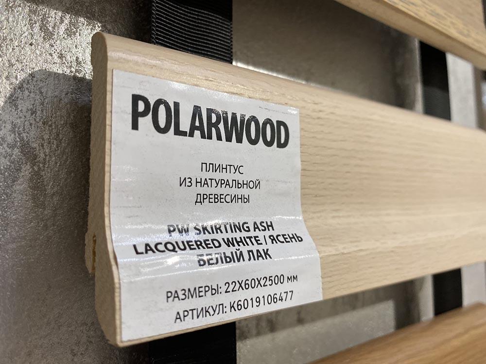Напольный плинтус PolarWood Skirting Ash Lacquered White 22x60x2500 мм