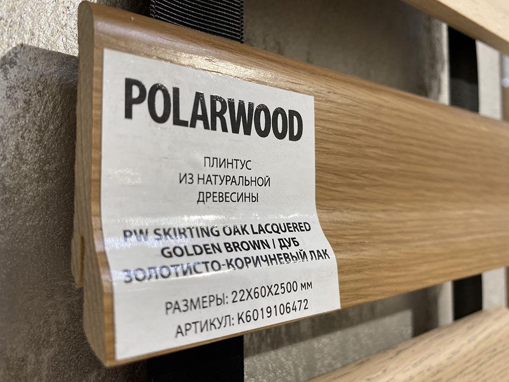 Напольный плинтус PolarWood Skirting Oak Lacquered Golden Brown 22x60x2500 мм