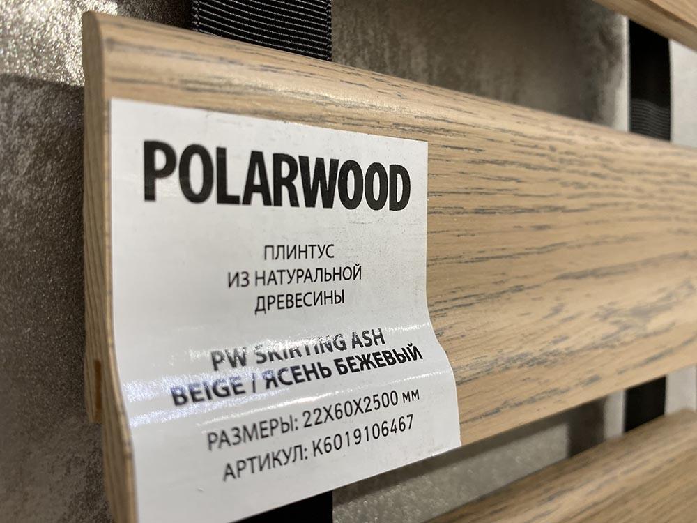 Напольный плинтус PolarWood Skirting Ash Beige 22x60x2500 мм