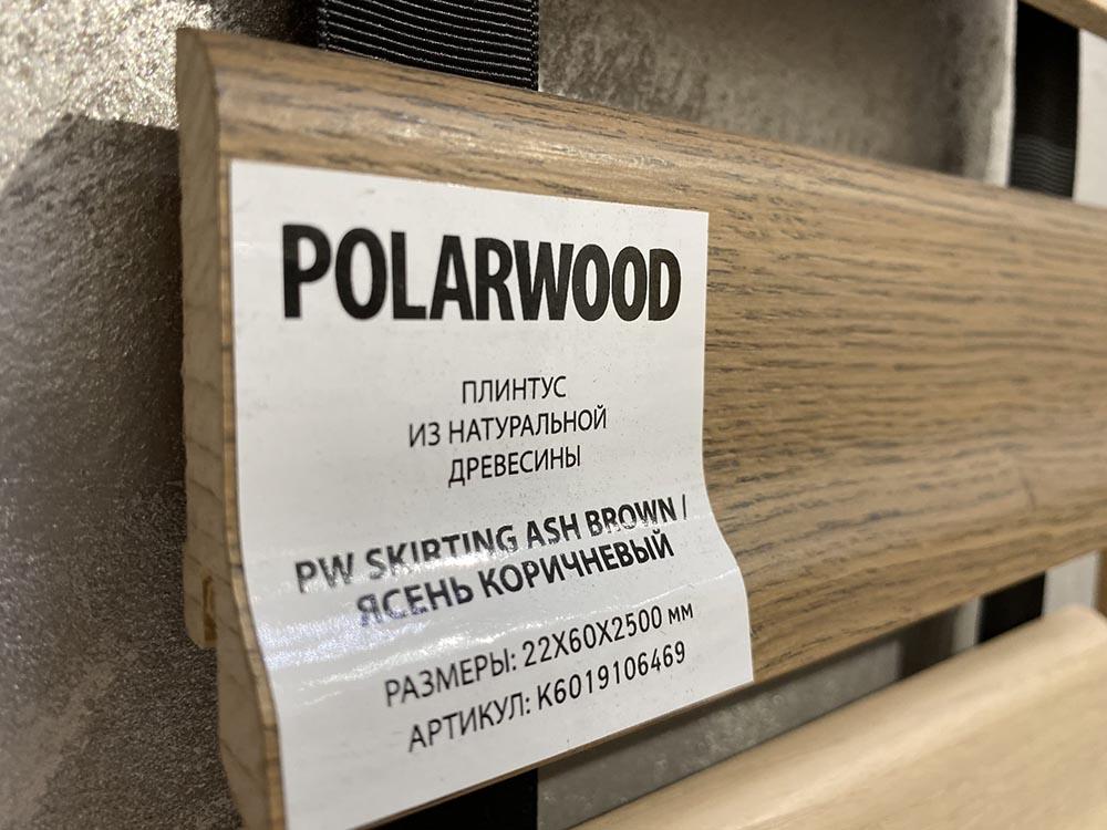 Напольный плинтус PolarWood Skirting Ash Brown 22x60x2500 мм