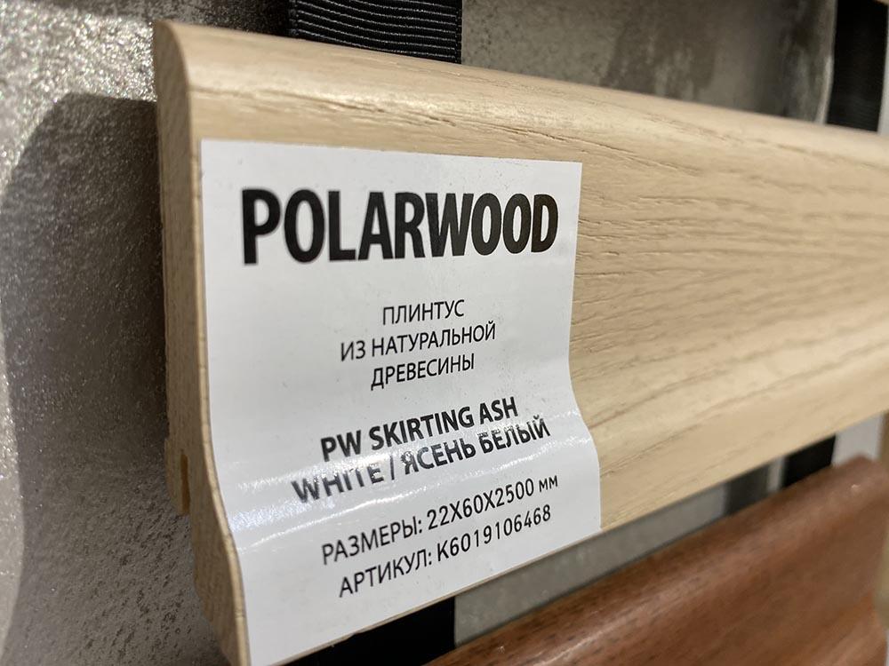 Напольный плинтус PolarWood Skirting Ash White 22x60x2500 мм