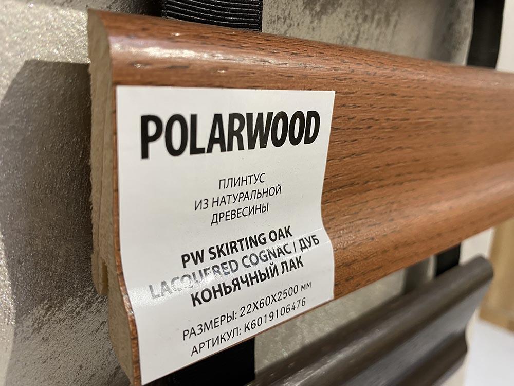 Напольный плинтус PolarWood Skirting Oak Lacquered Cognac 22x60x2500 мм